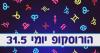 הורוסקופ יומי 31.5