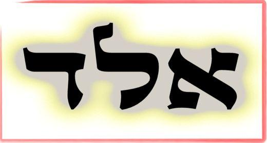 Image result for ‫א.ל.ד‬‎