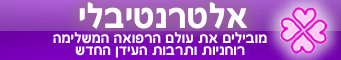 אלטרנטיבלי - רפואה משלימה, הורוסקופ יומי מזלות, רוחניות, מיסטיקה ותחזית אסטרולוגית יומית