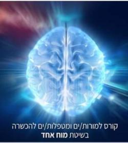 יוסי גולד – קורס ללימודי מוח קינסיולוגיה