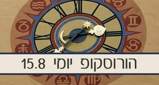 הורוסקופ יומי 15.8
