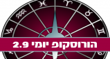 לתחזית אישית ממיסטיקניות מומלצות חייגו: 03-6145910