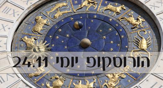 הורוסקופ יומי 24.11