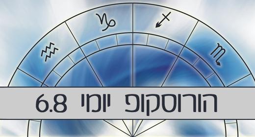 הורוסקופ יומי 6.8