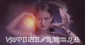 תחזית אסטרולוגית לחודש נובמבר