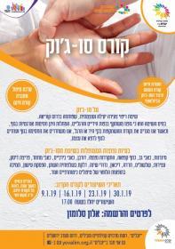 אלון סלומון - קורס ללימוד סו-ג'וק בתל אביב