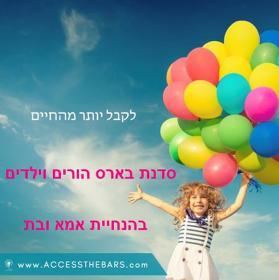 יעל רינות פרידמן - סדנת בארס הורים וילדים, בהנחיית אמא ובת