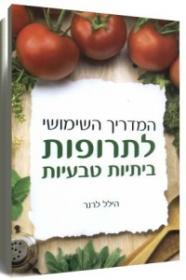 הספר המדריך השימושי לתרופות ביתיות טבעיות
