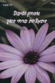 הספר אבחון וטיפול בתמציות פרחי באך