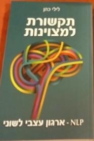 הספר תקשורת למצוינות, NLP - ארגון עצבי לשוני