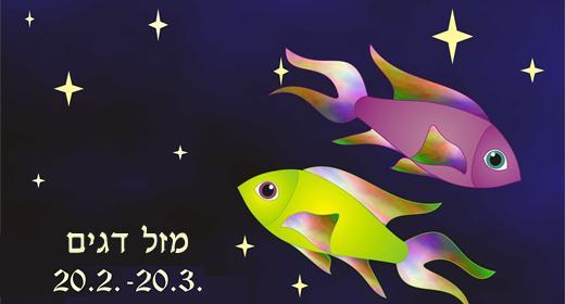 פרופיל מזל דגים