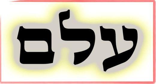"""תורת הקבלה: ע""""ב שמות. משמעות צרוף האותיות- ע.ל.ם"""
