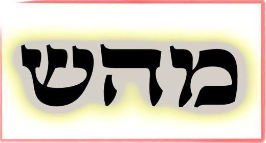 """תורת הקבלה: ע""""ב שמות. משמעות צרוף האותיות- מ.ה.ש"""