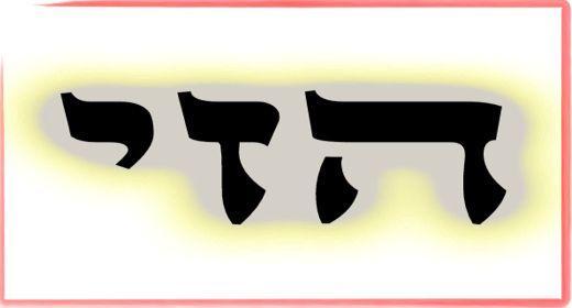 """תורת הקבלה: ע""""ב שמות. משמעות צרוף האותיות- ה.ז.י"""