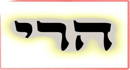 """תורת הקבלה: ע""""ב שמות. משמעות צרוף האותיות- ה.ר.י"""