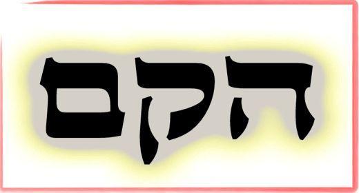 """תורת הקבלה: ע""""ב שמות. משמעות צרוף האותיות- ה.ק.ם"""