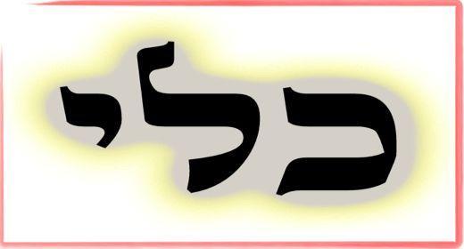 """תורת הקבלה: ע""""ב שמות. משמעות צרוף האותיות- כ.ל.י"""