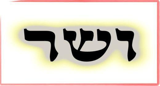 """תורת הקבלה: ע""""ב שמות. משמעות צרוף האותיות- ו.ש.ר"""