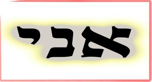 """תורת הקבלה: ע""""ב שמות. משמעות צרוף האותיות- א.נ.י"""