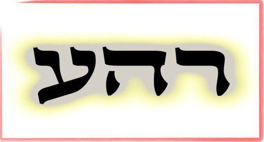 """תורת הקבלה: ע""""ב שמות.  משמעות צרוף האותיות- ר.ה.ע"""
