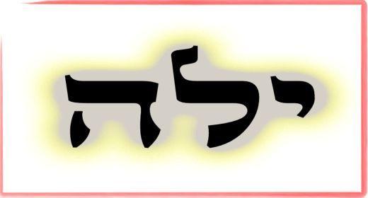 """תורת הקבלה: ע""""ב שמות. משמעות צרוף האותיות- י.ל.ה"""