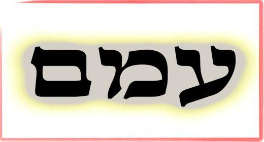 """תורת הקבלה: ע""""ב שמות. משמעות צרוף האותיות- ע.מ.ם"""