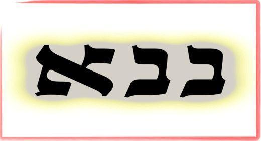 """תורת הקבלה: ע""""ב שמות. משמעות צרוף האותיות- נ.נ.א"""
