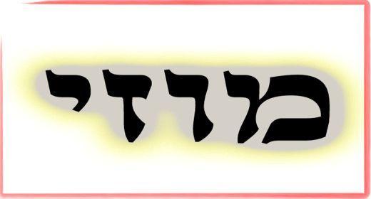 """תורת הקבלה: ע""""ב שמות. משמעות צרוף האותיות- מ.ו.ז.י"""