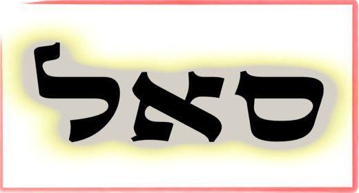 """תורת הקבלה: ע""""ב שמות. משמעות צרוף האותיות- ס.א.ל"""
