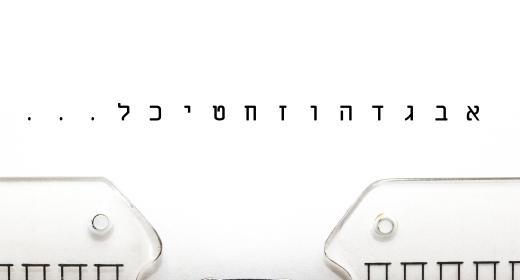 האותיות כמפתח להכרת האדם- חלק א'
