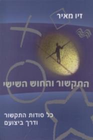 הספר התקשור והחוש השישי - כל סודות התקשור ודרך ביצועם