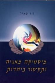 הספר מיסטיקה מאגיה ותקשור ביהדות