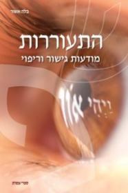 הספר התעוררות - מודעות גישור וריפוי