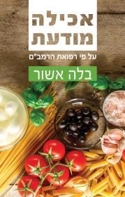 ספר אכילה מודעת - מאת בלה אשור