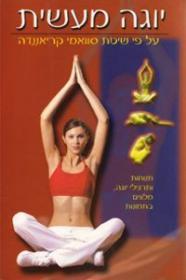 ספר יוגה מעשית