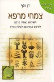 ספר צמחי מרפא
