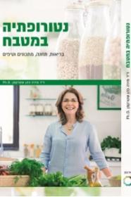 """ד""""ר מירה כהן שטרקמן- הספר """"נטורופתיה במטבח"""""""