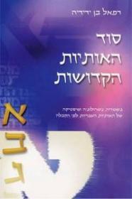 ספר סוד האותיות הקדושות