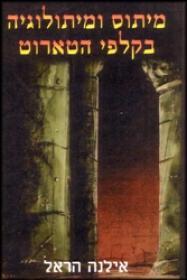 מיתוס ומיתולוגיה בקלפי הטארוט מאת אילנה הראל