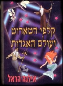 קלפי הטארוט ועולם האגדות מאת אילנה הראל