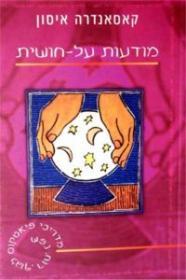 ספר מודעות על חושית