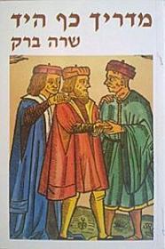 ספר מדריך כף היד
