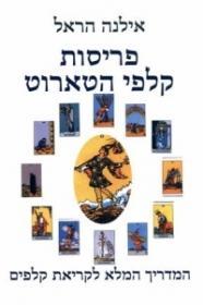 הספר פריסת קלפי הטארוט