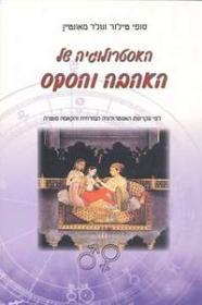 ספר האסטרולוגיה של האהבה והסקס