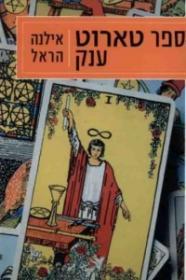 ספר טארוט ענק מאת אילנה הראל
