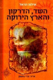השד, הדרקון והארץ הירוקה מאת אילנה הראל
