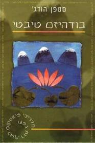 ספר בודהיזם טיבטי
