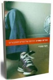 ספר הורים עשרה