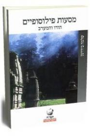 ספר מסעות פילוסופיים
