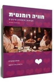 ספר חוויה רומנטית